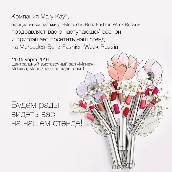 Mary Kay_Invitation