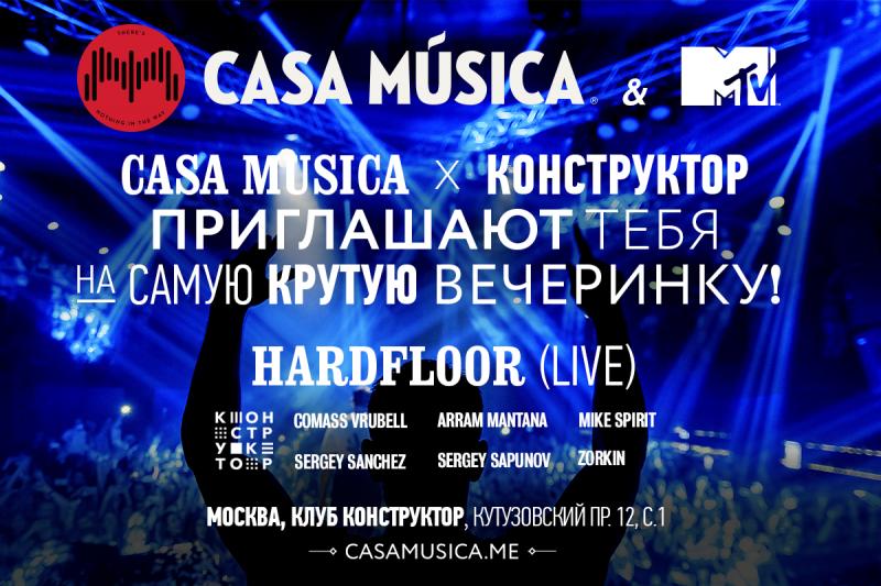 Casa Musica 16 июля
