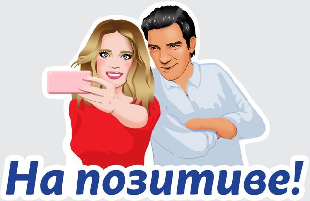 Антонио Бандерас и Наталья Водянова: Делай как я!