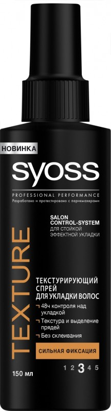 SY RUS TEXTURE SPRAY with NEW