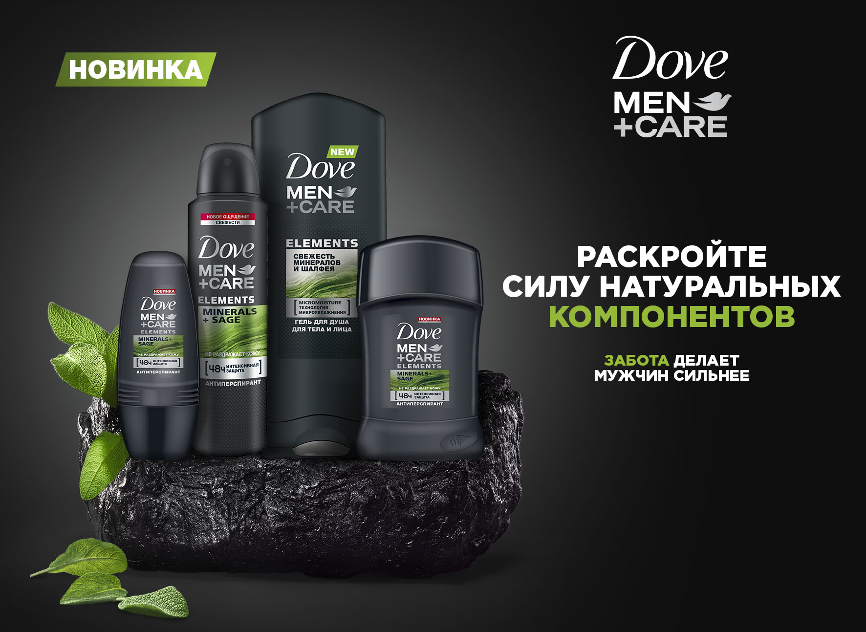 215337_DOVE_Men+Care_BODYWASH_MASTER_KV_LandScape.indd