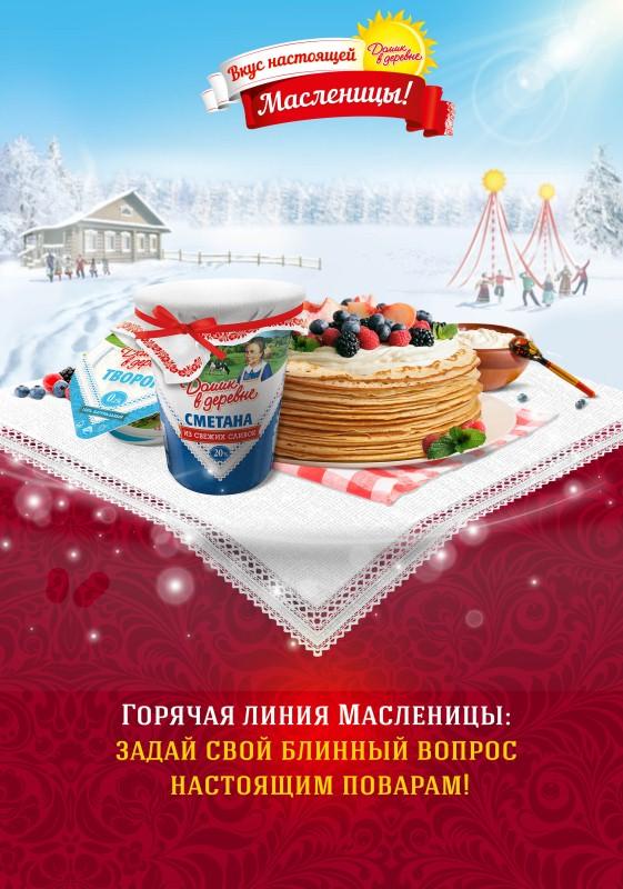 ДВД_Масленица_KV-s