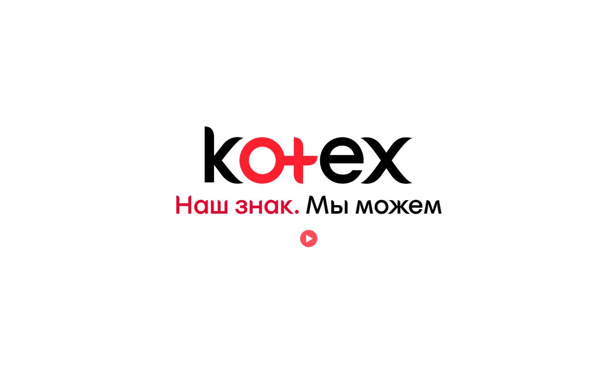Проект Kotex
