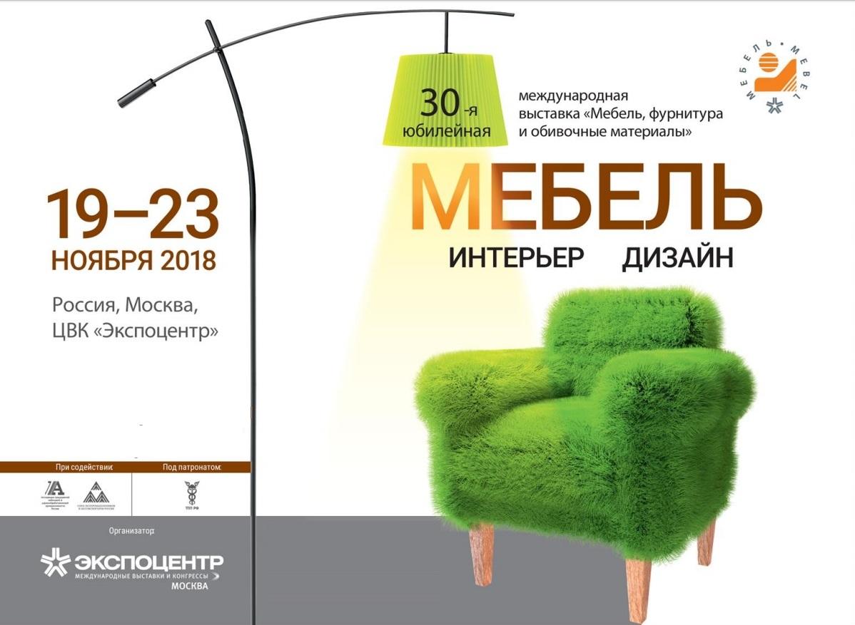 Мебель, фурнитура и обивочные материалы