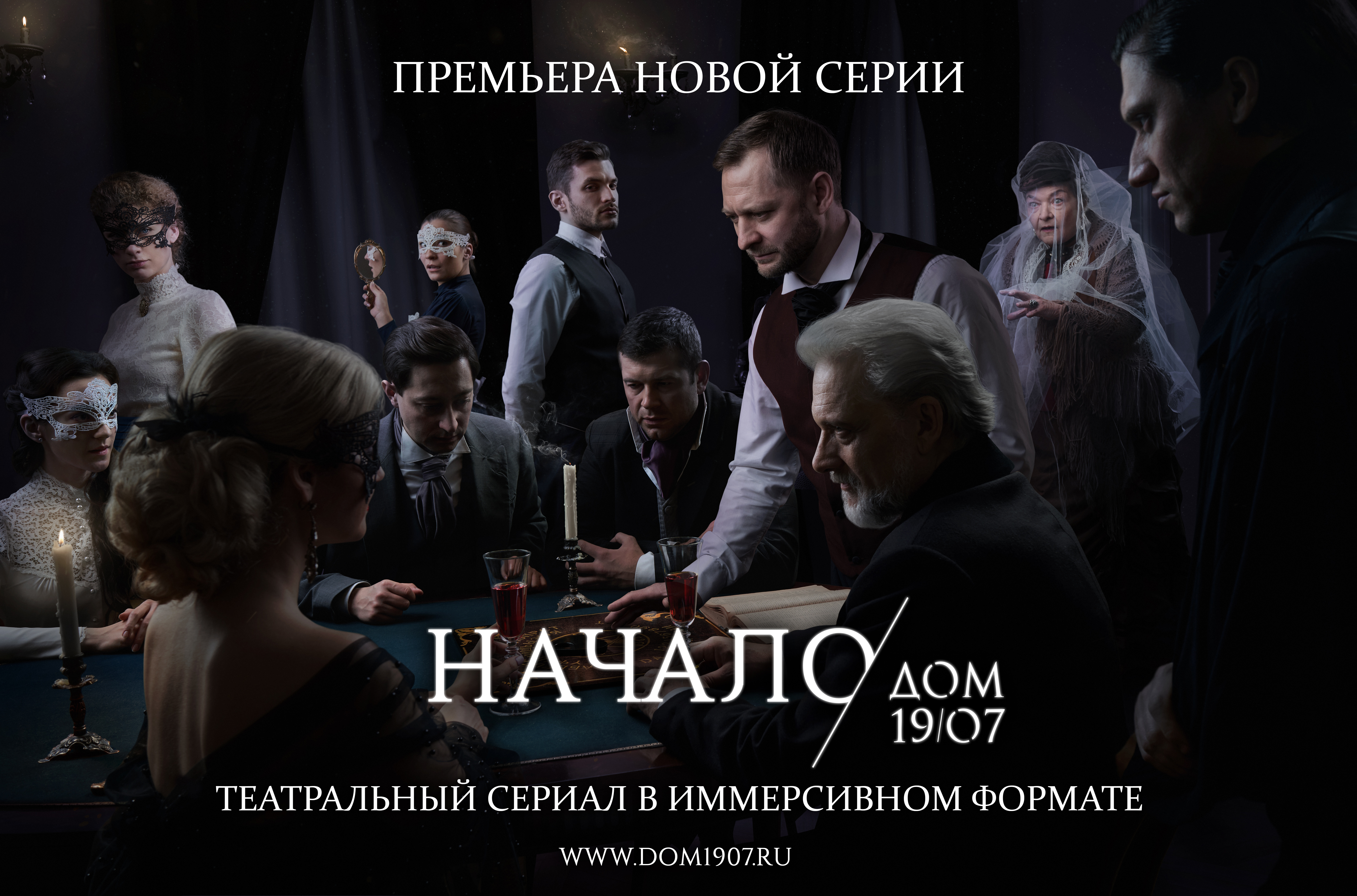Театральный сериал «Дом 19|07. НАЧАЛО»