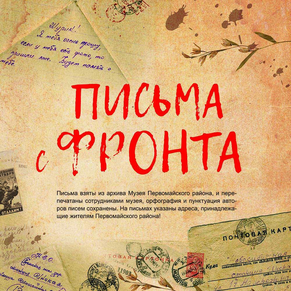 1492740570_bannery-pisma-s-fronta