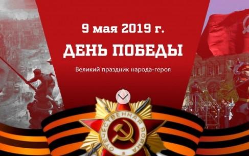 Куда сходить в Москве 9 мая?