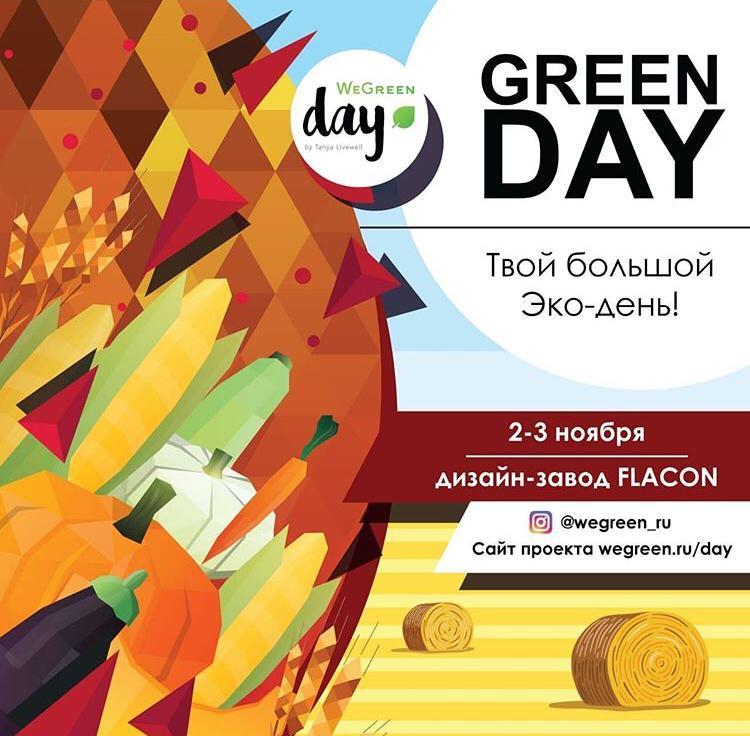 Экофестиваль Green Day