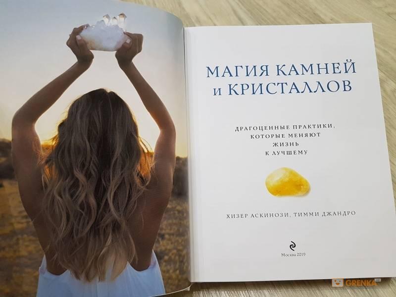 magiya-kamnej-i-kristallov-dragotsennye-praktiki-kotorye-menyayut-zhizn-k-luchshemu_2b0