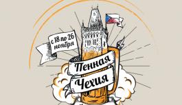 Фестиваль «Пенная Чехия»: 18-26 ноября