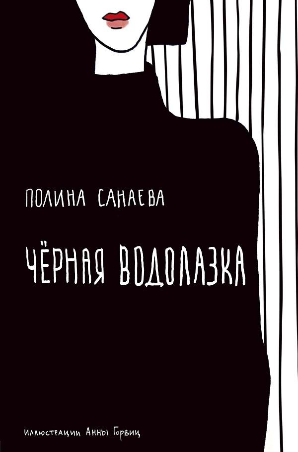 8682394-polina-sanaeva-chernaya-vodolazka.jpg_330