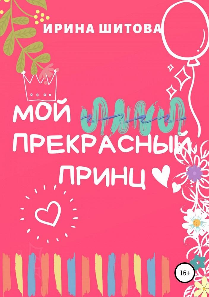 2.Ирина Шитова, Мой прекрасный принц