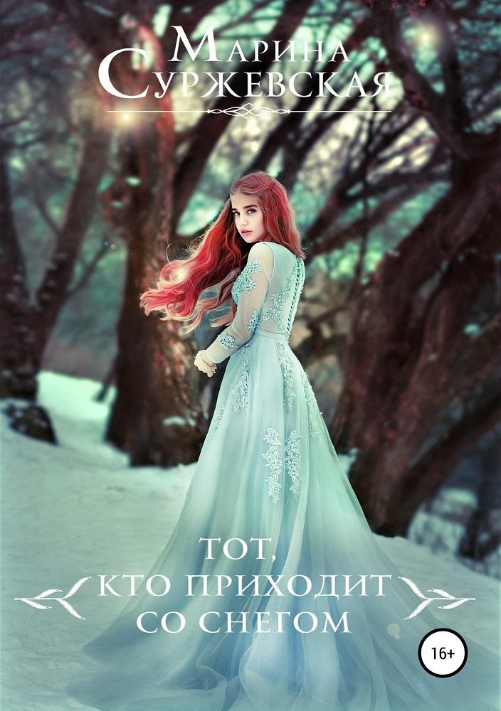 3. Марина Суржевская, Тот, кто приходит со снегом