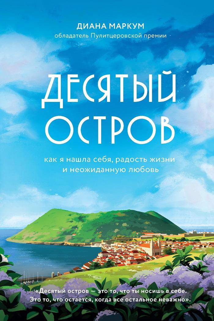 50684848-diana-markum-desyatyy-ostrov-kak-ya-nashla-sebya-radost-zhizni-i-neozhidan.jpg_330