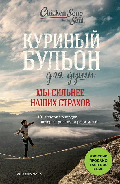 51366443-emi-numark-kurinyy-bulon-dlya-dushi-my-silnee-nashih-strahov-101-istoriya