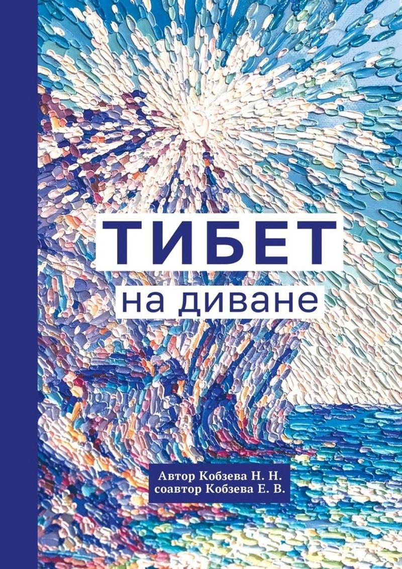 55338012-e-v-kobzeva-tibet-na-divane