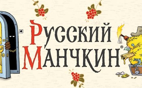 Причины сыграть в настольную игру «Русский манчкин»