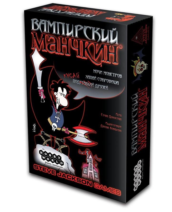 Вампирский манчкин 3d_магазинам для правосторонних