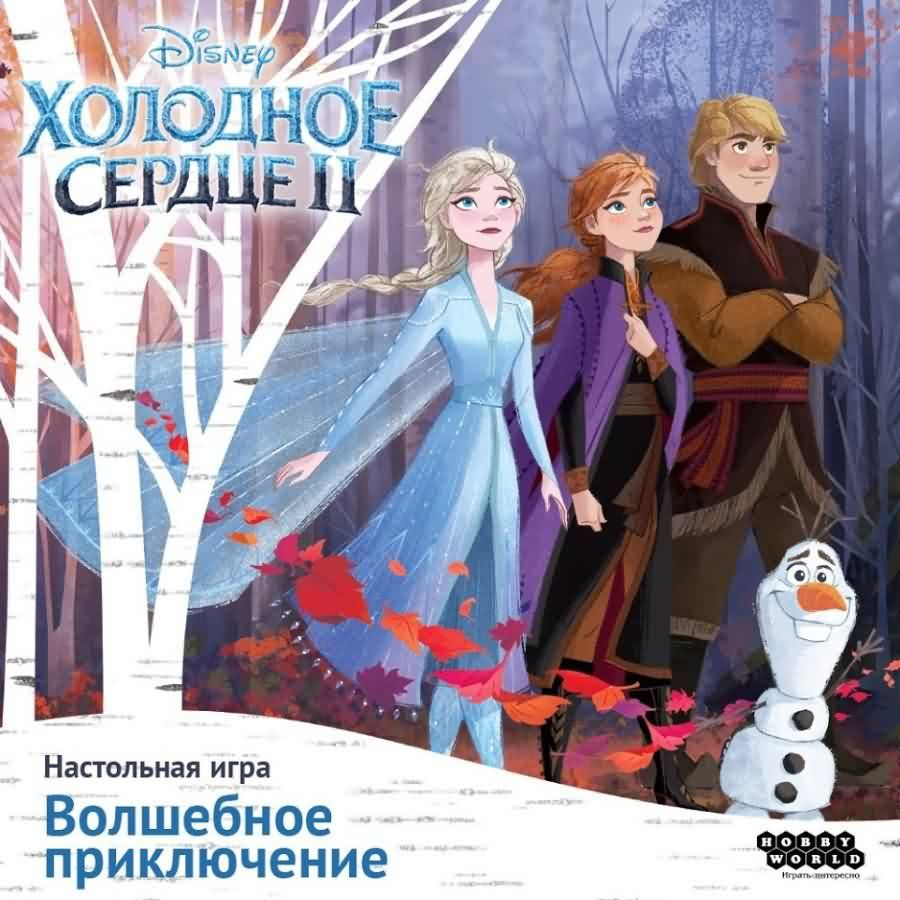 Frozen2_VP_box_top