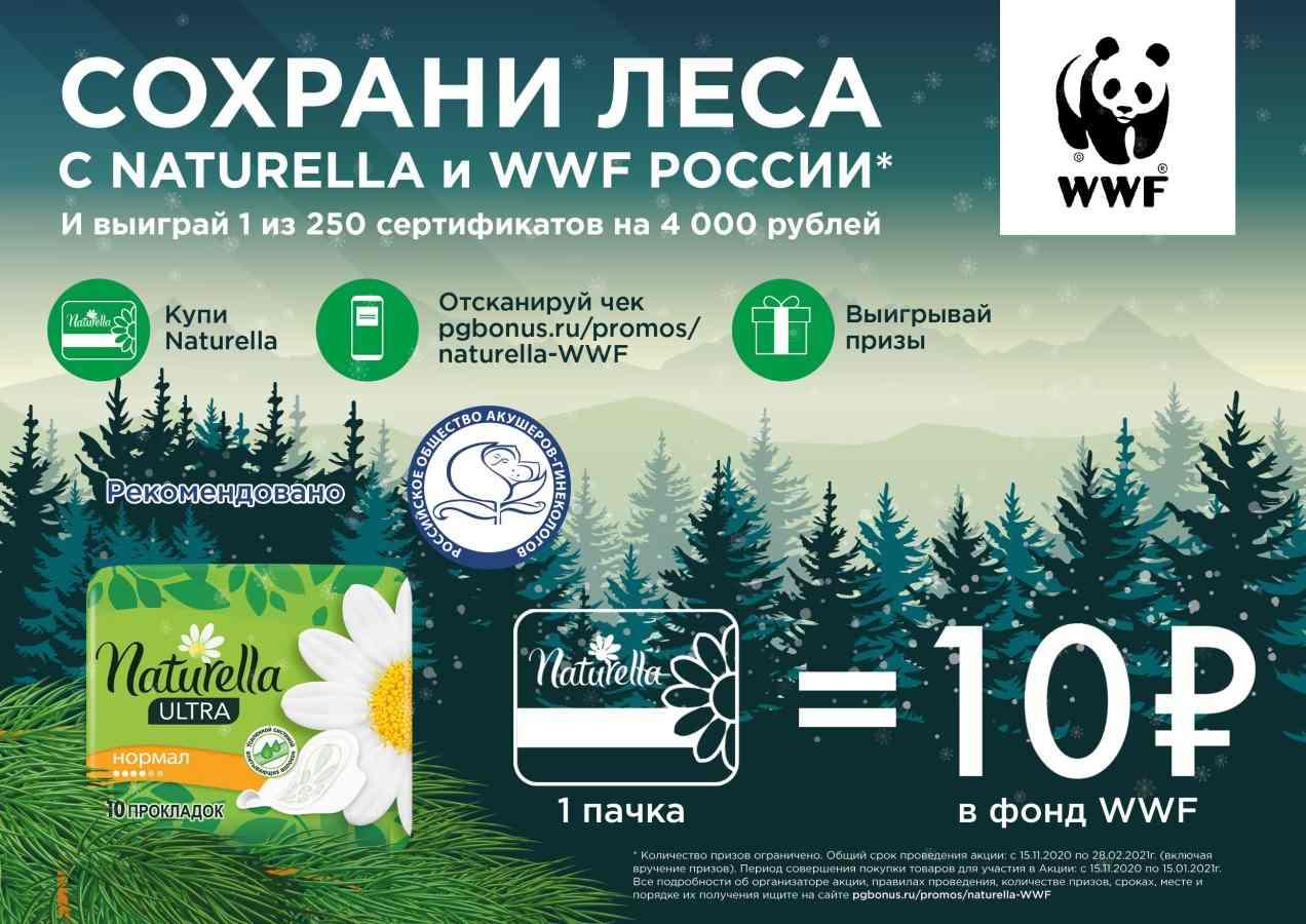 Naturella x WWF_акция