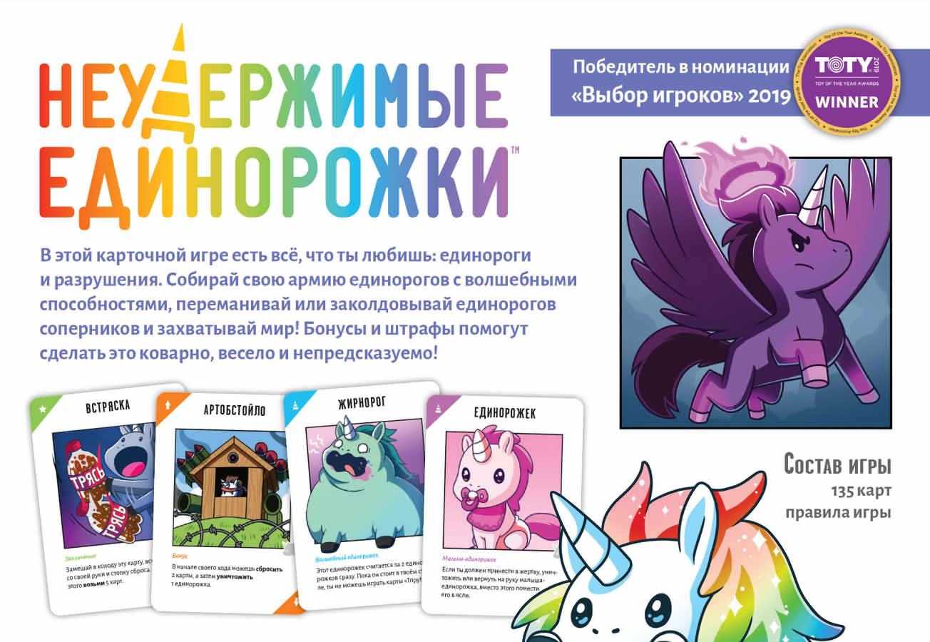 Unicorns_Box_RU-BACK