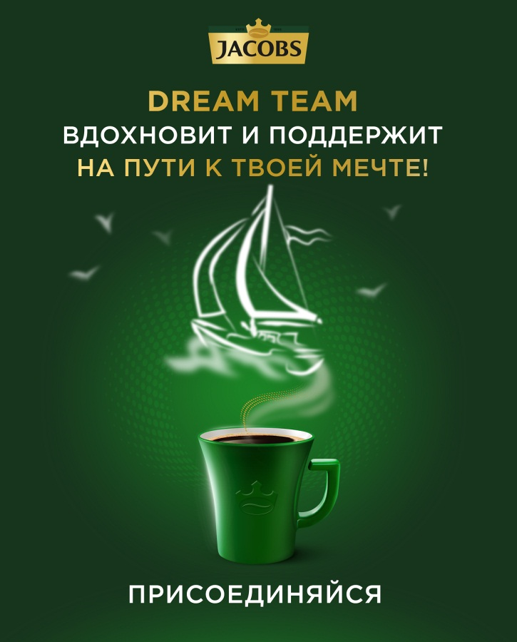 Jacobs_Dream_Team_Присоединяйся