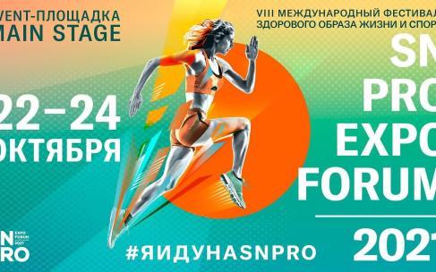 Возвращение Международного фестиваля ЗОЖ и спорта SN PRO EXPO FORUM
